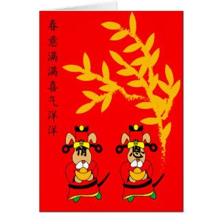 XI QI YANG YANG En & Qing dog Card