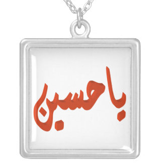 Ya Husayn (Arabic) Necklace
