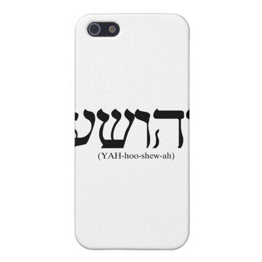 Yahushua (Jesus) with blue letters Cover For iPhone 5