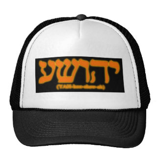 Yahushua (Jesus) with fiery letters Cap