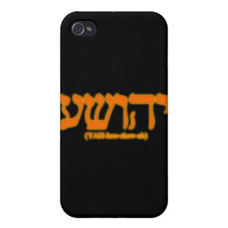 Yahushua (Jesus) with fiery letters Case For iPhone 4