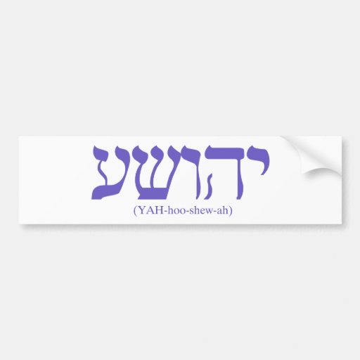 Yahushua (Jesus) with flag blue lettering Bumper Stickers