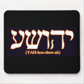 Yahushua (Jesus) with glowing hot letters Mousepads
