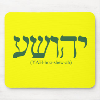 Yahushua (Jesus) with green letters Mousepad