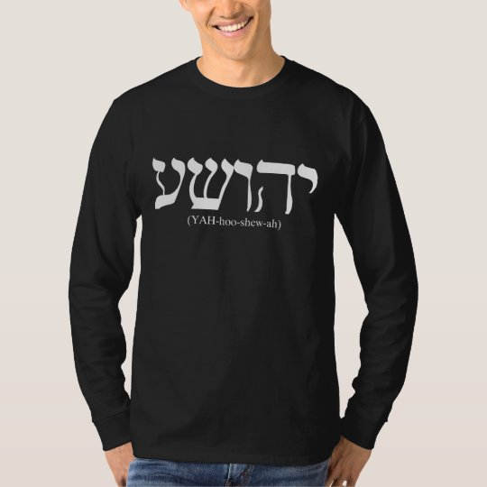 Yahushua (Jesus) with Pronunciation white letters T-Shirt