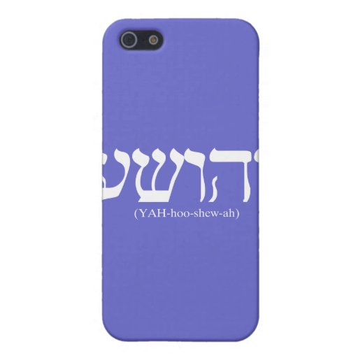 Yahushua (Jesus) with white letters iPhone 5 Cover