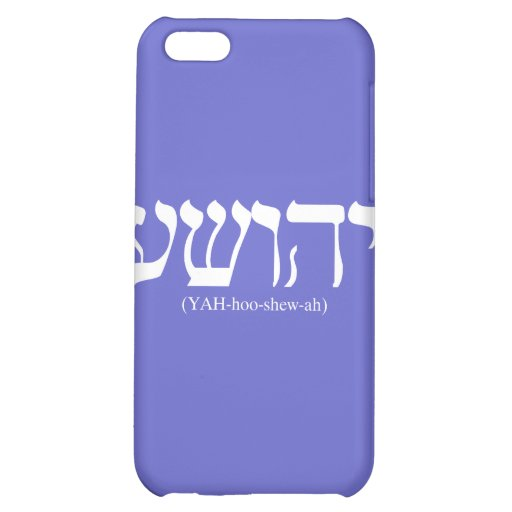 Yahushua (Jesus) with white letters iPhone 5C Cover