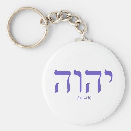 Yahweh (in Hebrew) Blue Lettering Keychain