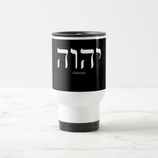 Yahweh (in Hebrew) White Lettering Mug