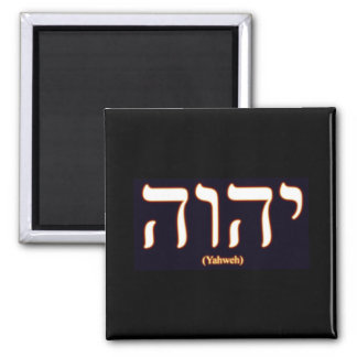 Yahweh (written in Hebrew) Square Magnet