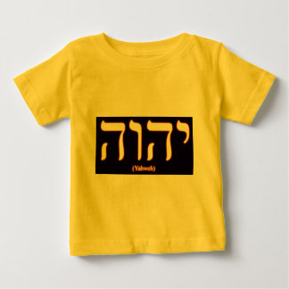Yahweh (written in Hebrew) Toddler Shirt