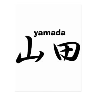 yamada postcards