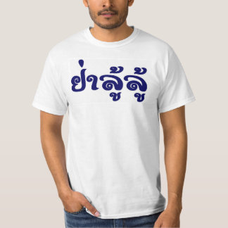 Yar Lulu - Lao 2 Tshirts