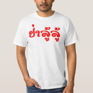 Yar Lulu - Lao Shirts
