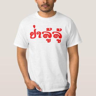 Yar Lulu - Lao T-Shirt