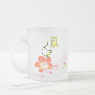 Year of Mouse Frosted Glass Mug