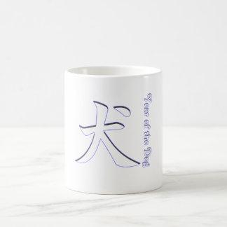 Year of the Dog Basic White Mug