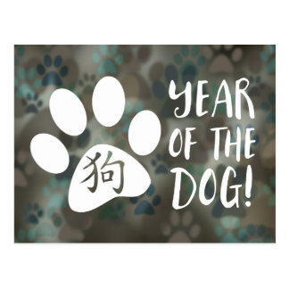 Year of the Dog Bokeh Postcard