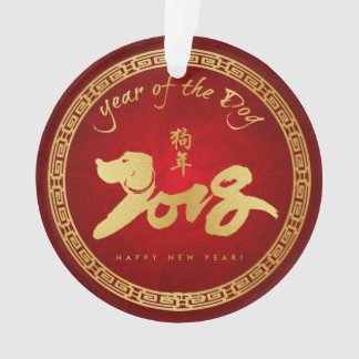 Year of the Dog - Chinese New Year 2018 Ornament