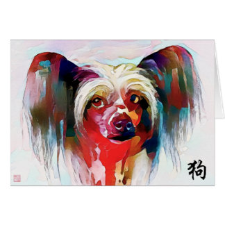 Year Of The Dog - Chinese New Year Card