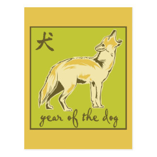 Year of the Dog Postcards