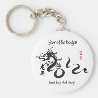 Year of the Dragon 2012 Black Calligraphy Basic Round Button Key Ring