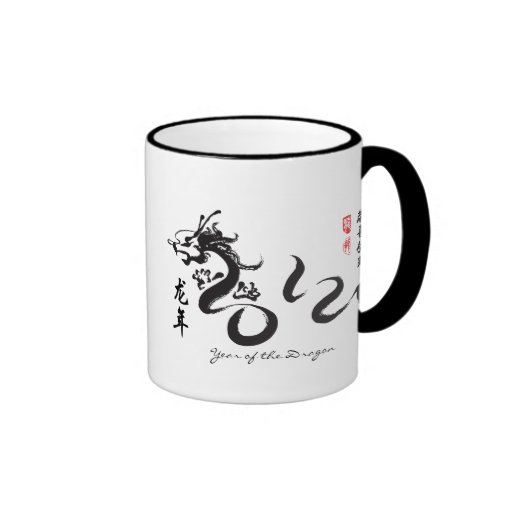 Year of the Dragon 2012 Black Calligraphy Coffee Mug