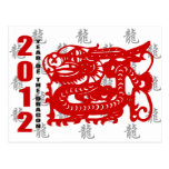 Year of The Dragon 2012 Gift Postcards