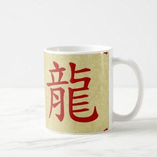 year of the dragon chinese symbol basic white mug