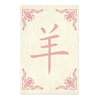 year of the goat chinese symbol custom stationery