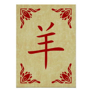 year of the goat chinese symbol poster