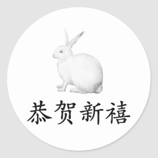 Year of the Hare ... 2011 Round Sticker