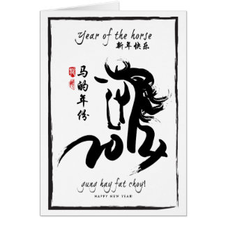 Year of the Horse 2014 - Black and White Greeting Card