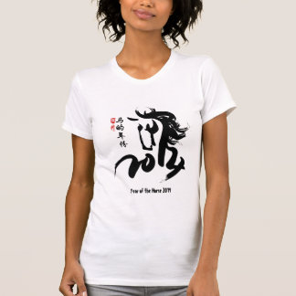 Year of the Horse 2014 - Chinese Calligraphy T Shirts