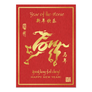 Year of the Horse 2014 Chinese New Year 11 Cm X 16 Cm Invitation Card