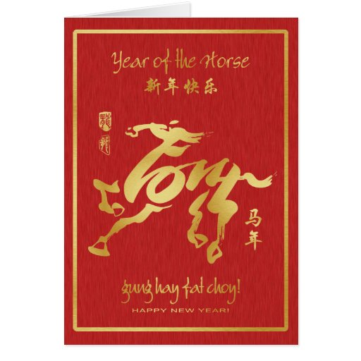 Year of the Horse 2014 - Chinese New Year Cards
