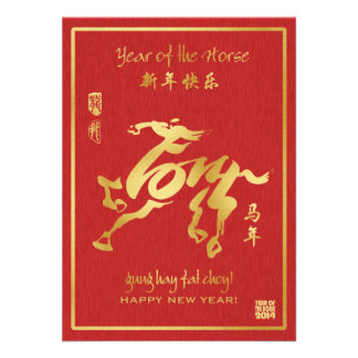 Year of the Horse 2014 Chinese New Year Invites