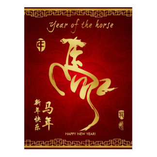 Year of the Horse 2014 - Chinese New  Year Postcard