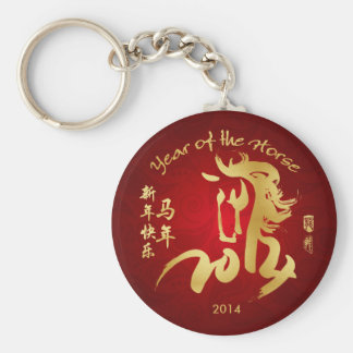 Year of the Horse 2014 Key Chains