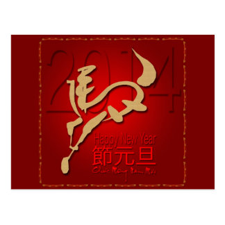 Year of the Horse 2014 - Vietnamese New Year - Tết Post Card