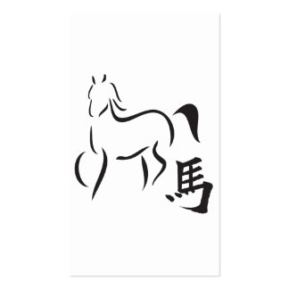 Year of the Horse Calligraphy Drawing Business Card Template