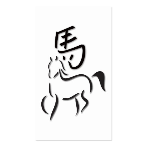 Year of the Horse Calligraphy Drawing Business Card Templates