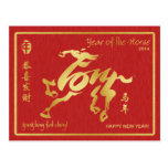 Year of the Horse - Chinese New Year 2014