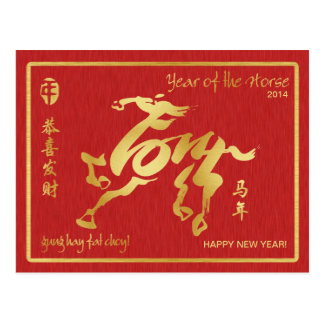 Year of the Horse - Chinese New Year 2014 Postcard