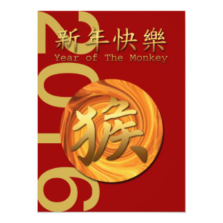 Year of the Monkey 2016 - Chinese New Year 5.5x7.5 Paper Invitation Card