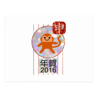 year of the monkey 2016 postcard