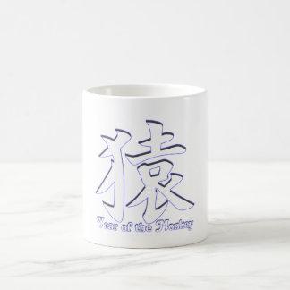 Year of the Monkey Basic White Mug