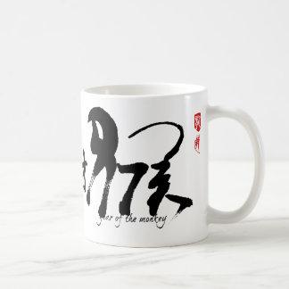 Year of the Monkey - Chinese Lunar New Year 2016 Basic White Mug
