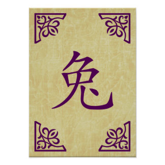 year of the rabbit chinese symbol poster