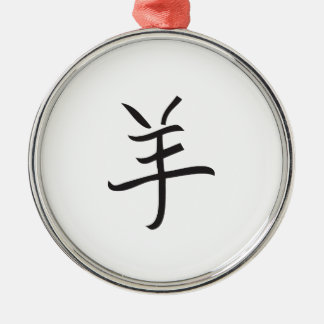 Year of the Ram / Sheep Chinese Lettering Christmas Ornament